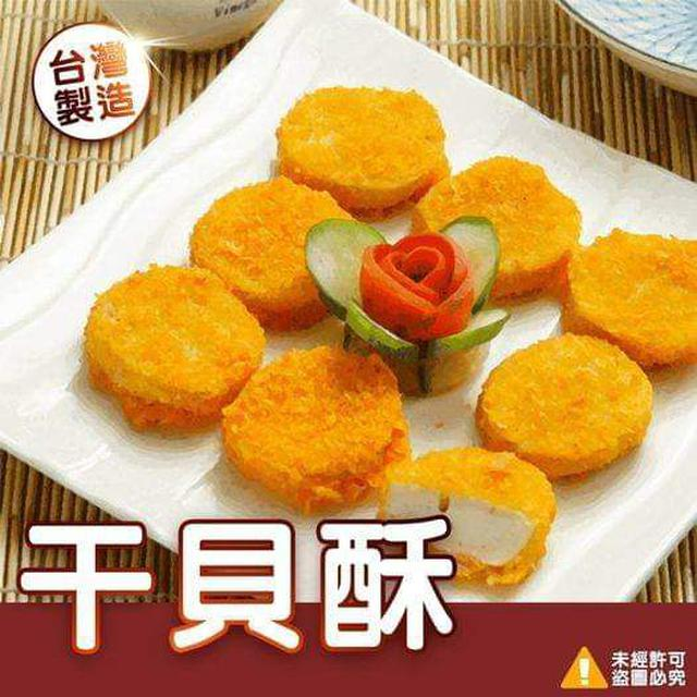 台灣製超好吃干貝酥 30入/盒)預購#20222