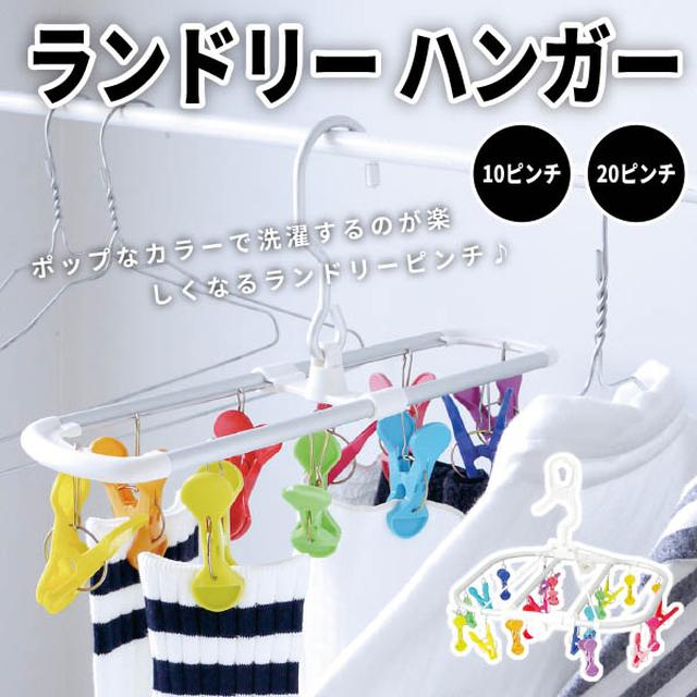 日本SUNNY RAINBOW曬衣夾【收單日10/25】