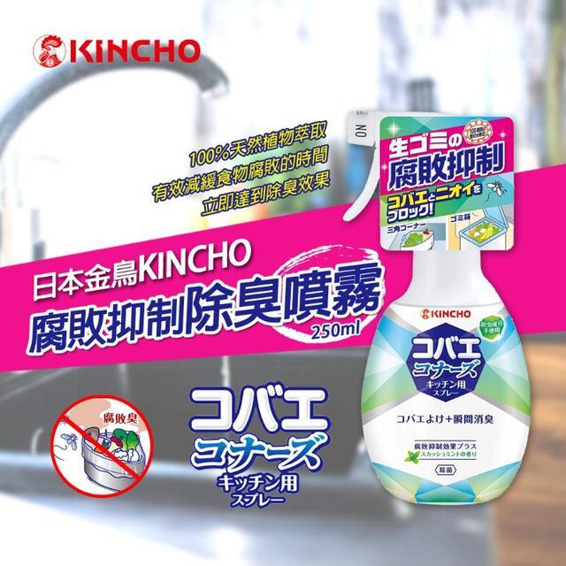 日本 KINCHO 金鳥 果蠅防治 腐敗抑制除臭噴霧 250ml