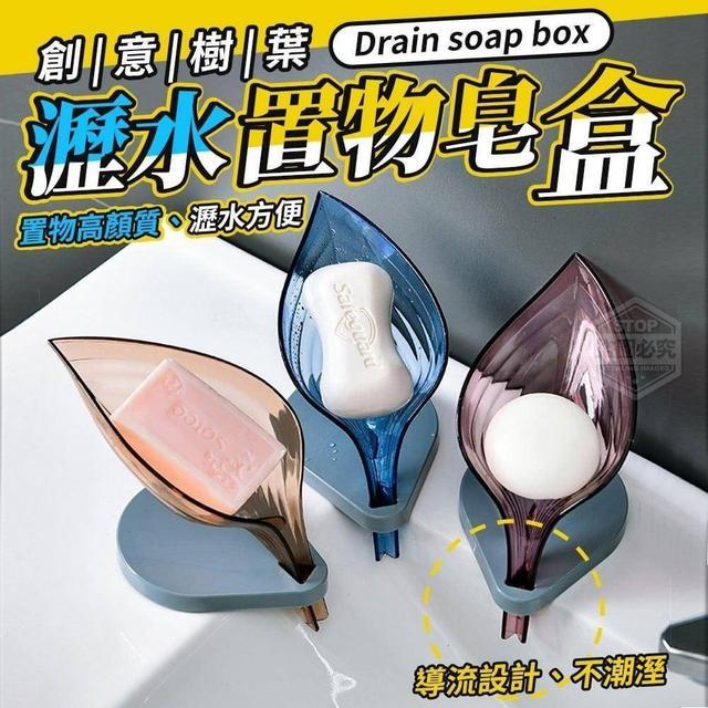 【麓芳工作室】【現貨】創意樹葉瀝水置物皂盒-瑕疵品