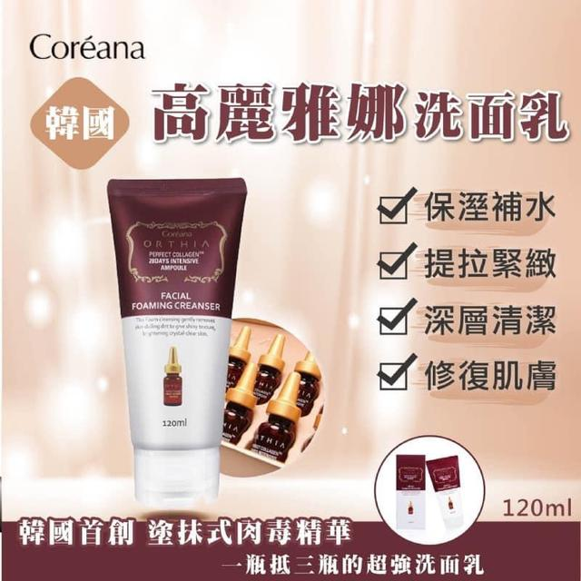 韓國Coreana肉毒桿菌安瓶精華洗面乳120ml