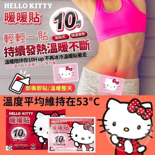 (預購e) Hello Kitty黏貼式暖暖包(10入)