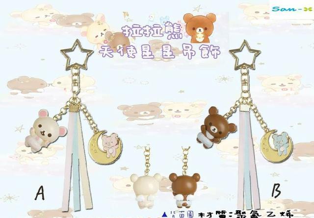San-X 拉拉熊 天使星星吊飾