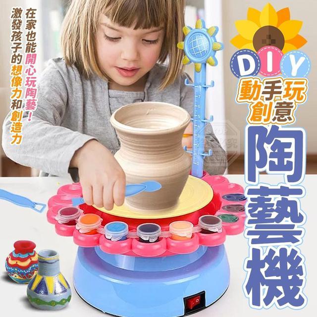 預購 DIY動手玩創意陶藝機