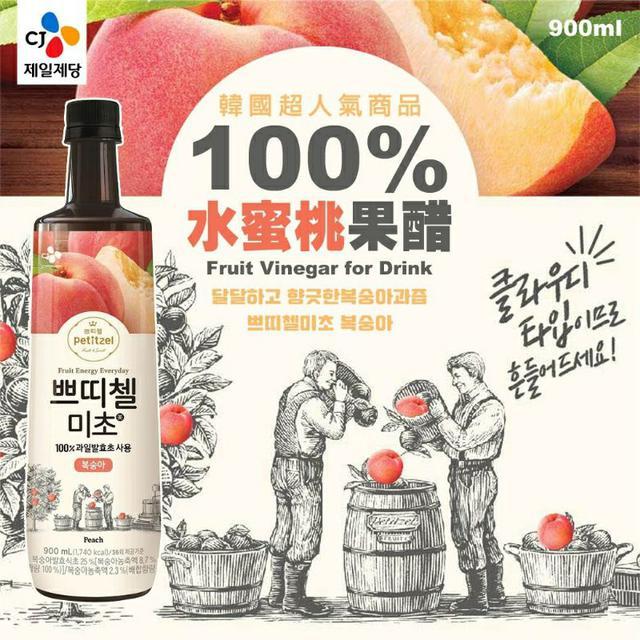 韓國 CJ Petitzel 100%健康果醋 水蜜桃醋 900ml