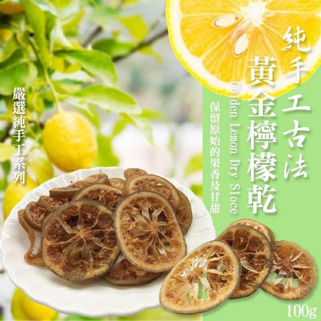 柑草黃金檸檬乾 100g