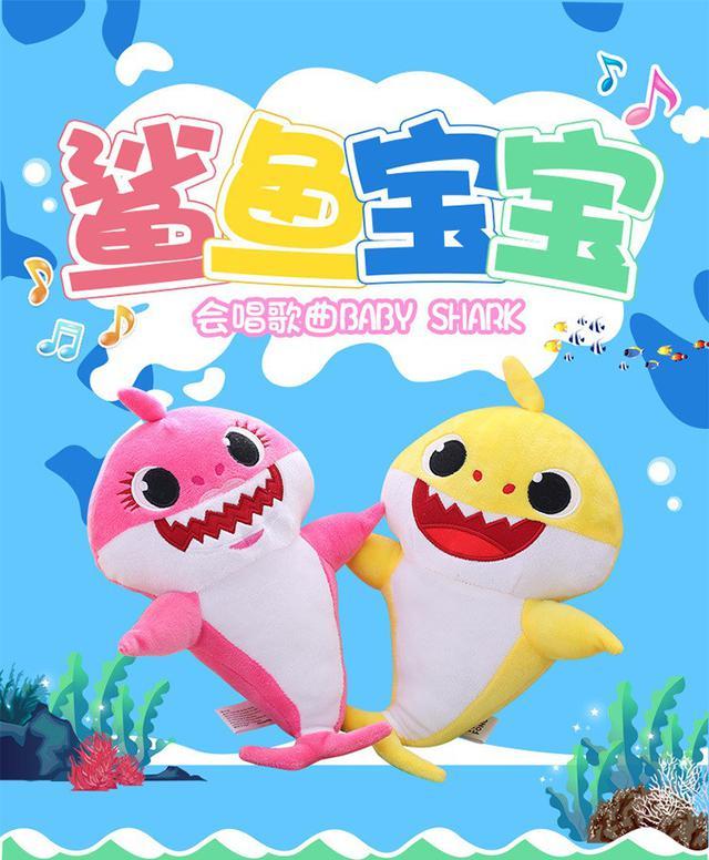鯊魚寶寶唱歌玩偶