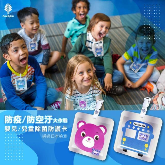 日本進口 Novopin 嬰兒/兒童除菌防護卡