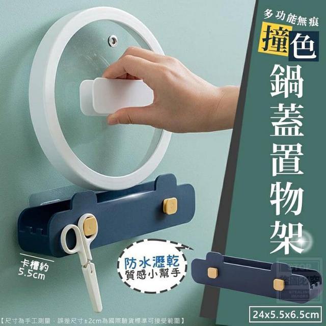 多功能無痕撞色鍋蓋置物架◇不挑色