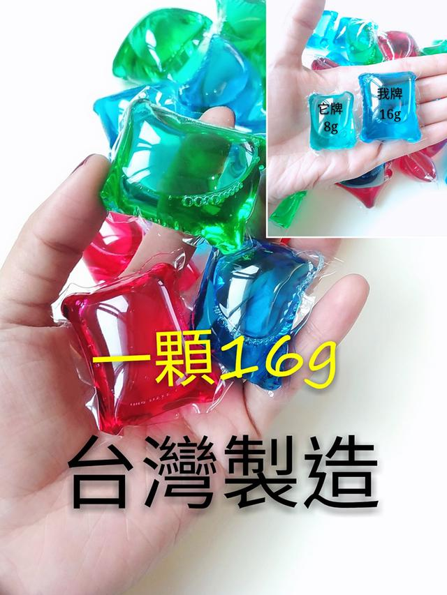 台灣製造 16g洗衣球