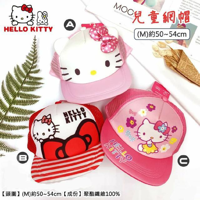 Hello Kitty 兒童網帽