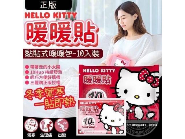 Hello kitty暖暖貼(10入)