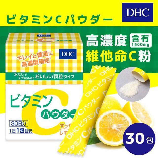 日本🇯🇵島內DHC高濃度維他命C粉/30日
