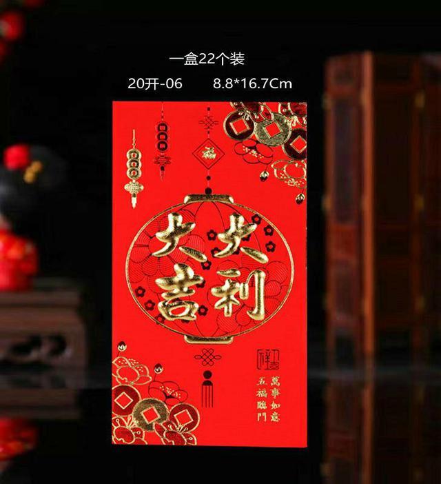 台灣優選 快速發貨【愷富批發】開運燙金新年紅包