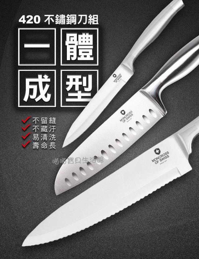 MONCROSS 瑞士百年品牌 一體成型不鏽鋼刀具組(3刀1座4件組)~萬用刀+料理刀+波浪鋸齒刀