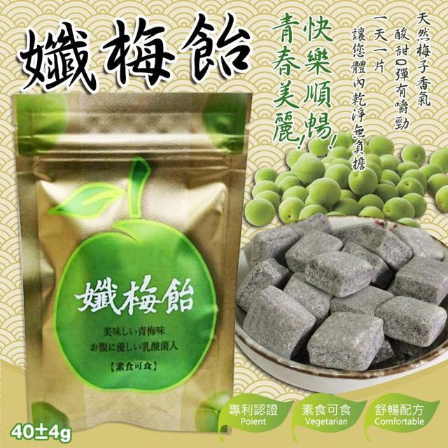 台灣本土青梅-孅梅飴(素食可食) 40G(十顆)