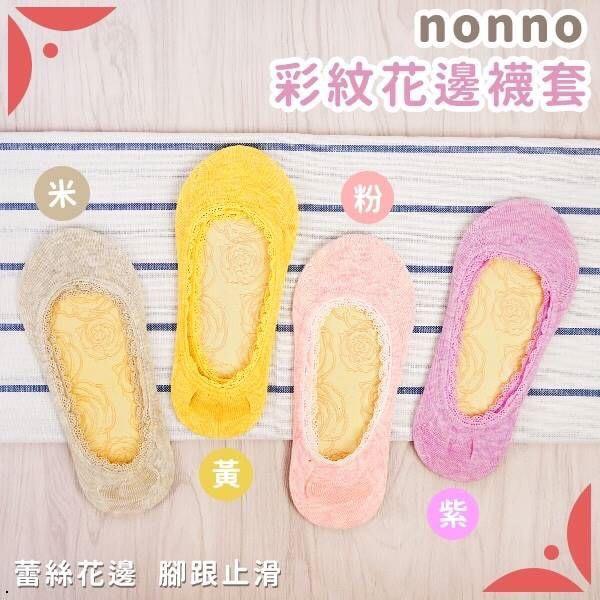 🔥🔥 nonno 彩紋花邊襪套 (1組4色)🔥🔥