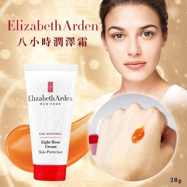 Elizabeth Arden 八小時潤澤霜 28G
