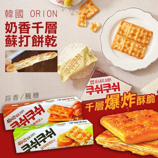 """""""爆炸酥脆奶香""""韓國 ORION 好麗友 蒜香/楓糖 千層蘇打餅乾65.6g~耗時40小時的好味道"""