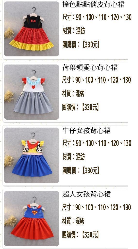 公主系列3【洋裝】
