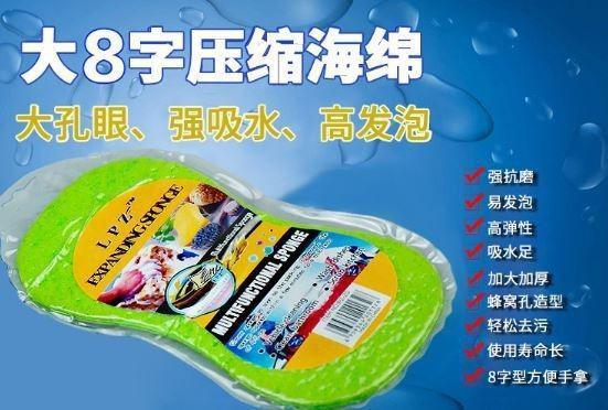 (預購e) 大8字壓縮蜂窩清潔海綿