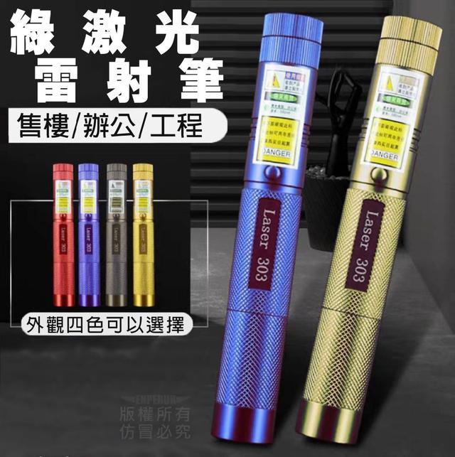綠激光雷射筆🔥預購