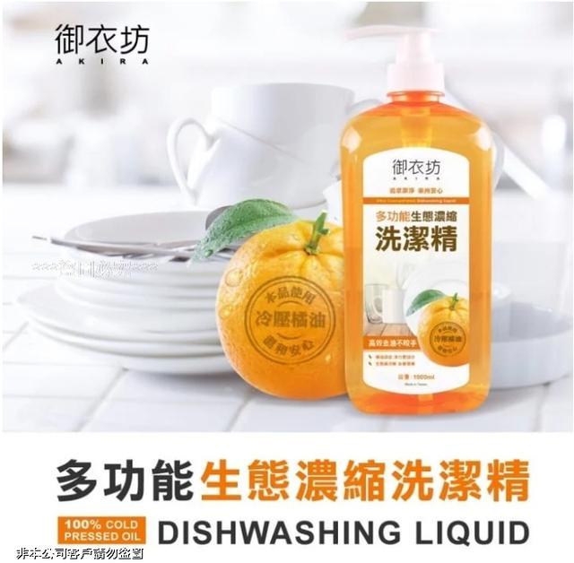 御衣坊高效濃縮洗碗精-冷壓橘子油(箱出15瓶免運)