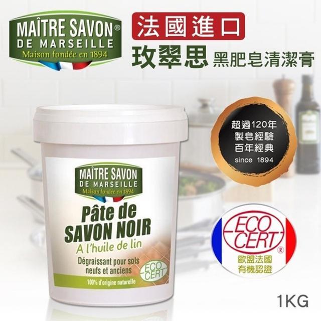 """""""三倍濃縮"""" 玫翠思黑肥皂清潔膏1kg~萬用清潔 重點油污去漬 法國進口"""