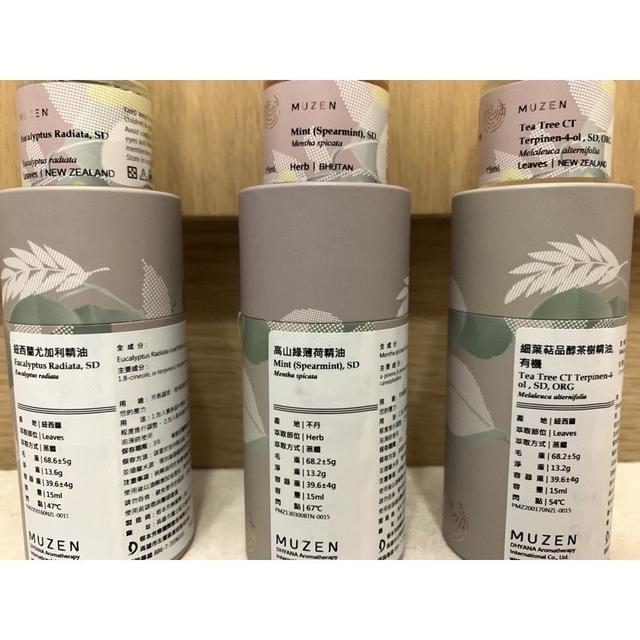 根本芳療 全球特色單方精油