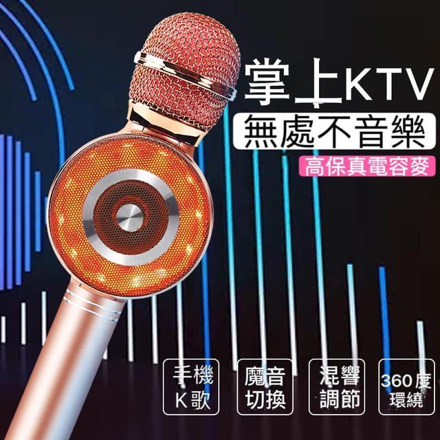 2020新款高音質手機K歌直播無線藍牙麥克風-W093
