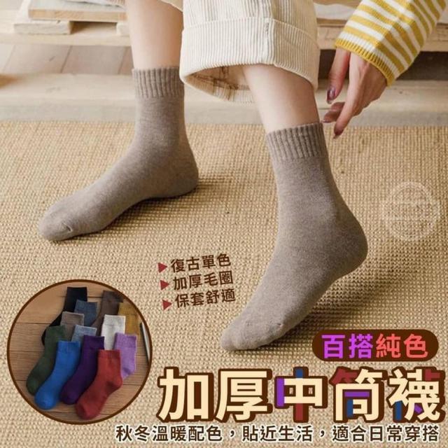 百搭純色加厚中筒襪