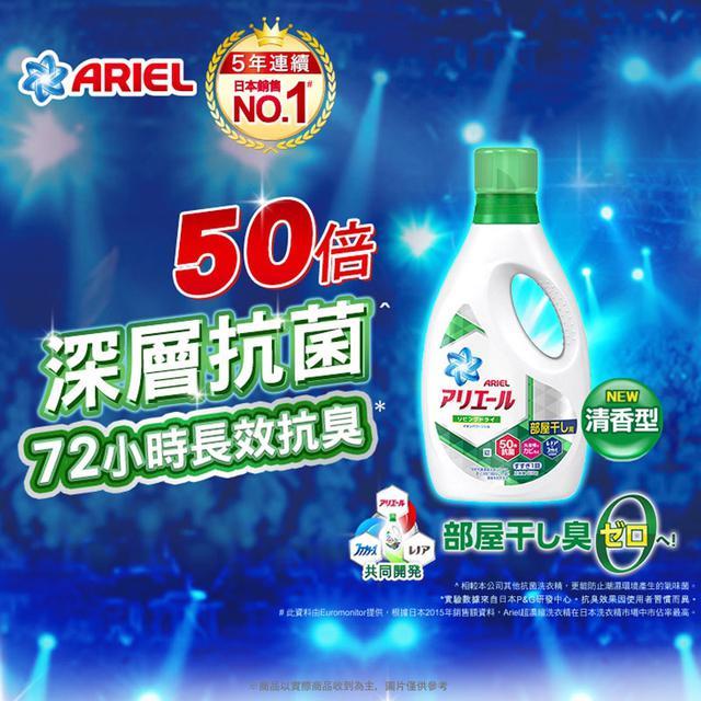 Ariel 超濃縮抗菌洗衣精910g-綠買一送一