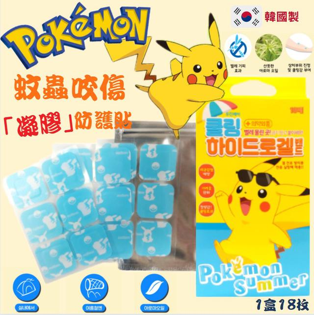 韓國製✫正版可愛皮卡丘圖案蚊蟲咬傷「凝膠」防護貼(1包18枚)