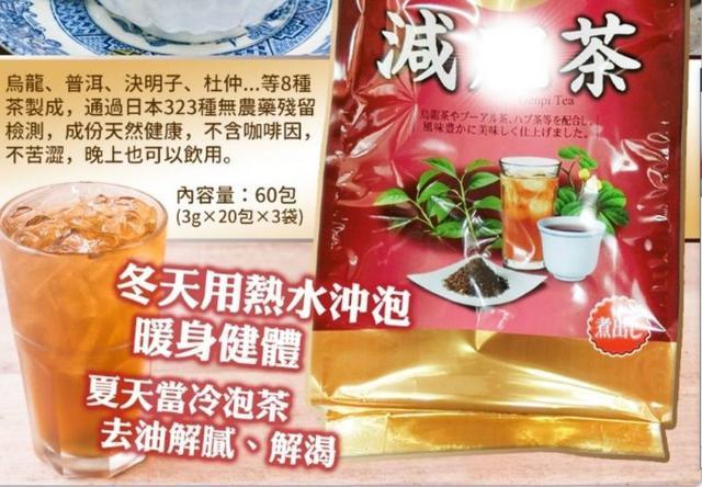 日本ORIHIOR 德用茶減*茶 60入