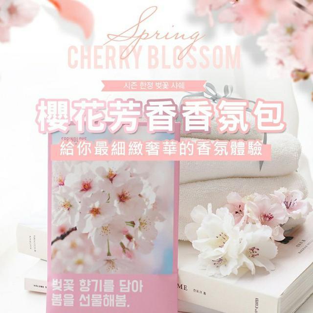 韓國 櫻花芳香香氛包 18g