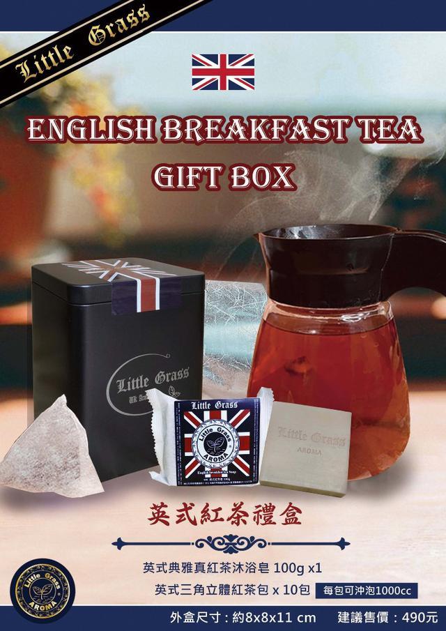 【香皂】Little Grass 英式紅茶禮盒/英式紅茶皂