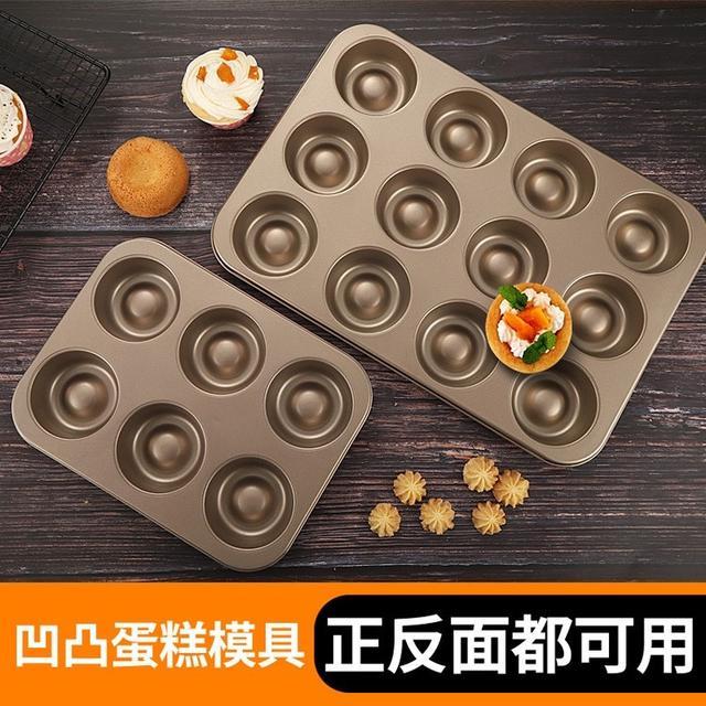 新款堡爾美克模具6連夾心蛋糕 凹凸模具 杯子可露麗12連模烘焙工具不粘烤盤