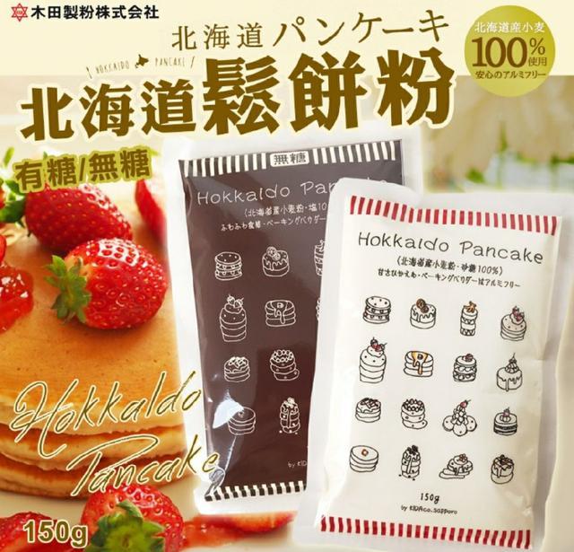 日本 木田 北海道鬆餅粉 150g