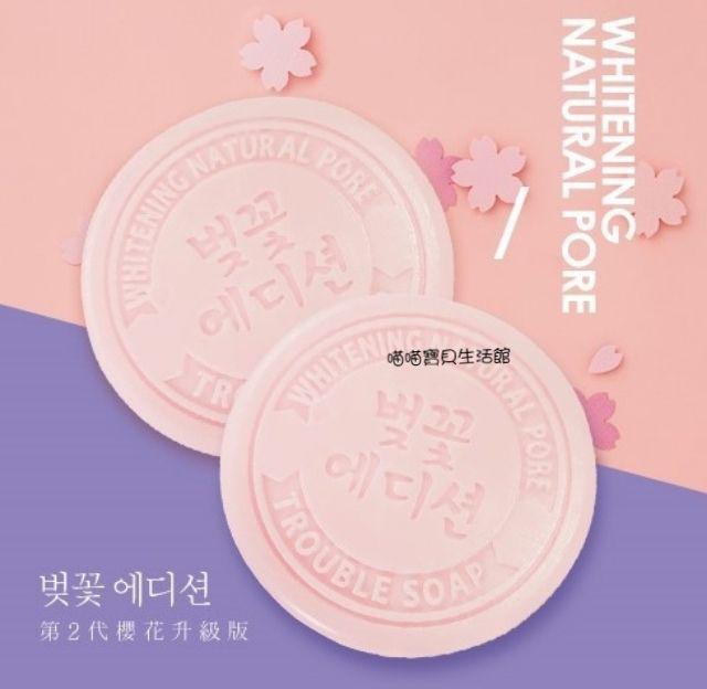 第2代櫻花升級版 100%天然韓方吸黑去斑戰痘滅蟲皂 85g