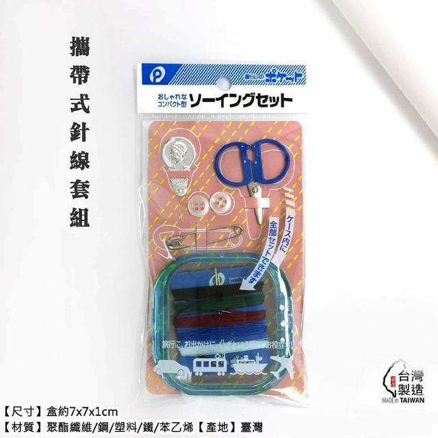 台灣製 攜帶式針線套組