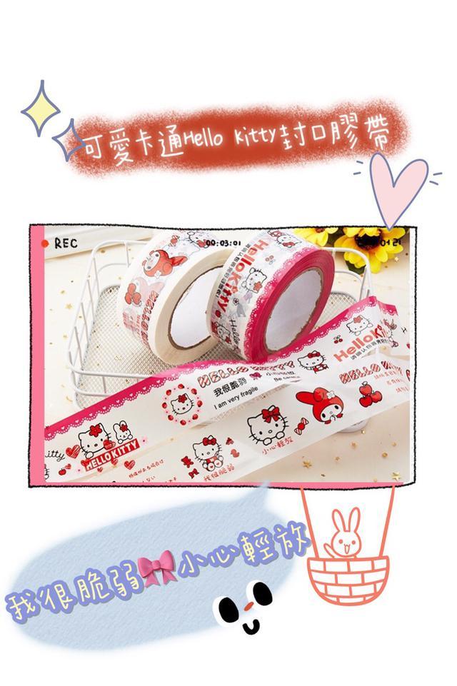 可愛卡通Hello kitty封箱膠帶貼、創意膠帶