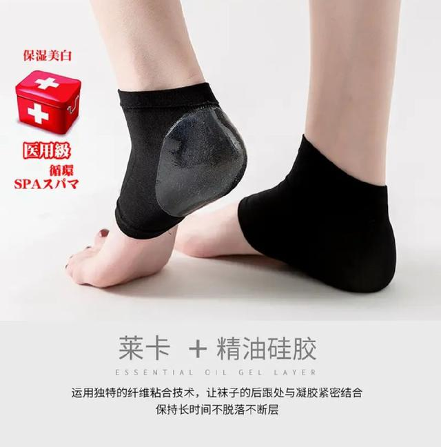 凝膠足跟保護襪套