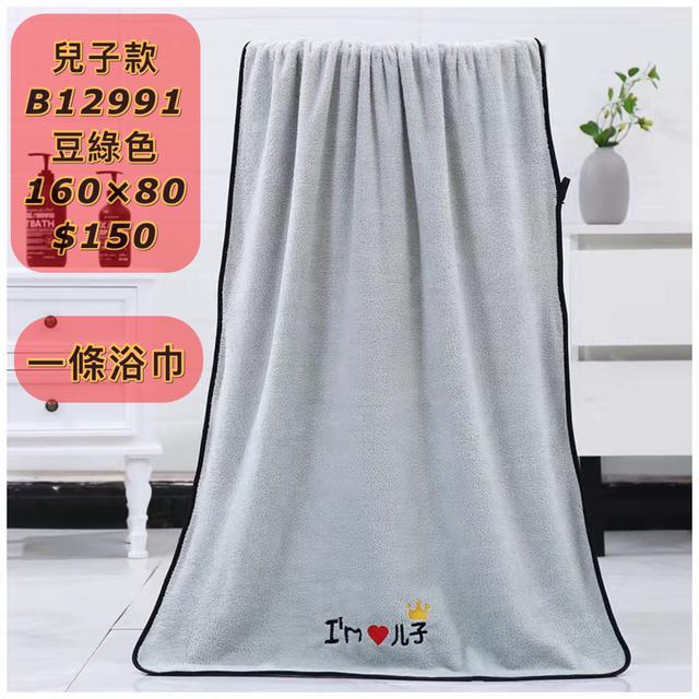 160×80特大浴巾成人毛巾比純棉吸水不掉毛家用男女一家五口口韓版兒童A1299兒子款