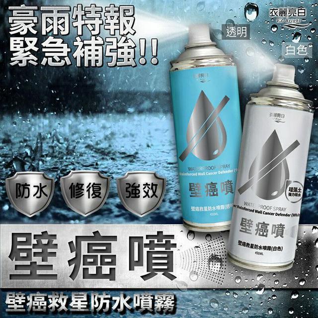 日本強效修復防水噴霧壁癌噴450ml(白色)