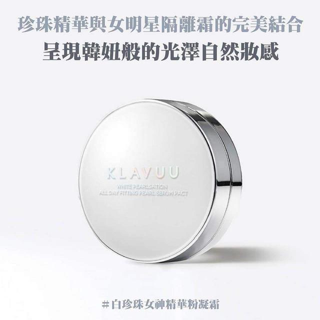 預購 韓國 KLAVUU 白珍珠女神精華粉凝霜 12.5g SPF50+ PA++++