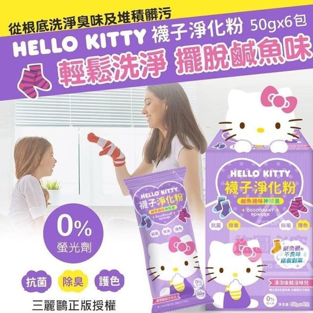 【預購】Hello Kitty襪子淨化粉(6入)