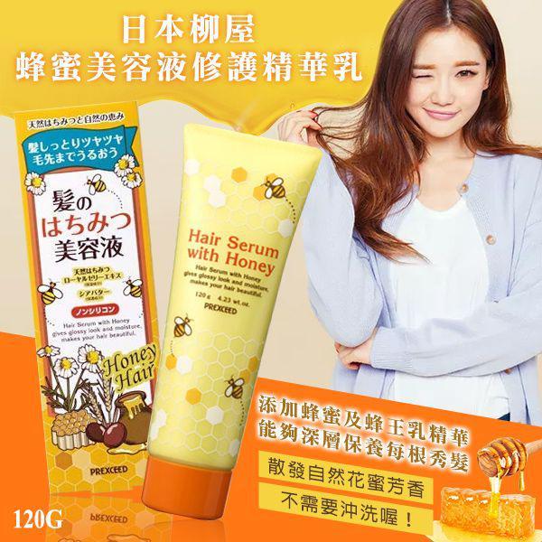(預購)日本🇯🇵-蜂蜜美容液修護精華乳
