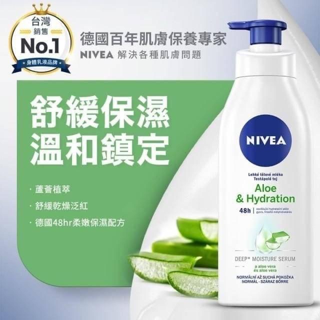 妮維雅NIVEA - 清新蘆薈身體乳