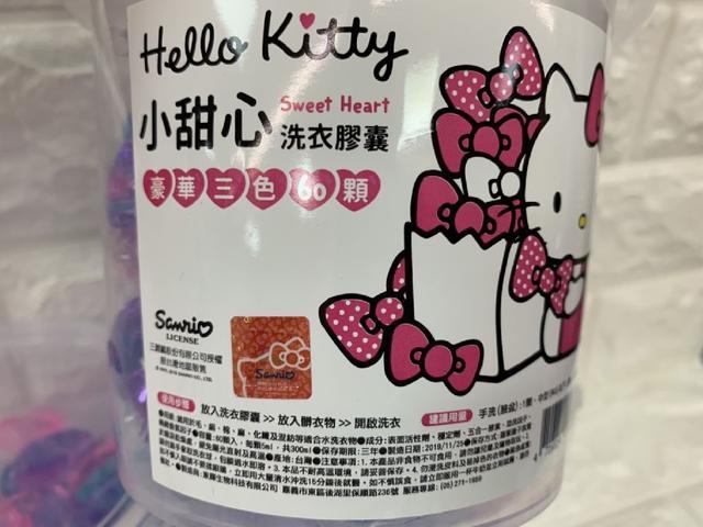 正版Hello Kitty小甜心大滿足洗衣膠囊-60顆(現貨)