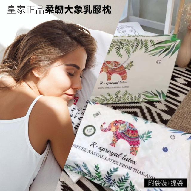 """""""有夠好睡""""皇家正品 柔韌大象乳膠枕 38×60cm~100%自然乳膠 附袋裝+提袋"""